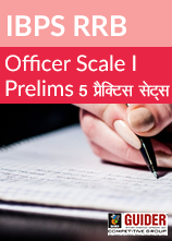 IBPS RRB Officer Scale I Prelims 5 Practice Tests- Hindi