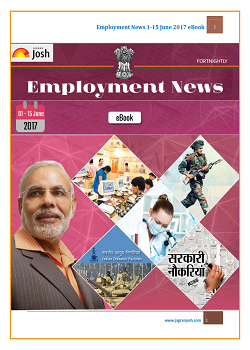 Employment News 1-15 June 2017