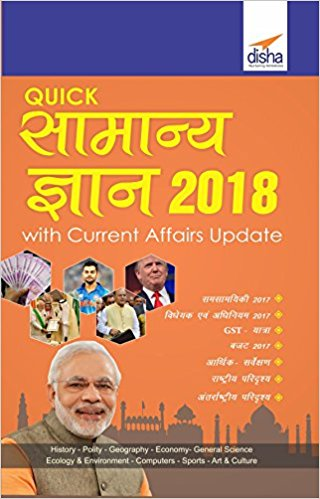 Quick Samanya Gyan 2018 with Current Affairs
