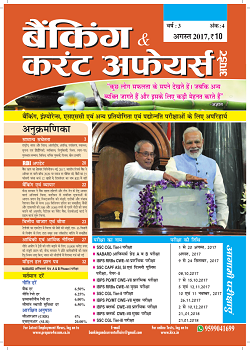 Banking and Current Affairs August 2017 - Hindi