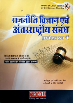 Political Science Workbook for IAS Mains - Hindi by