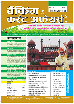 Banking and Current Affairs September 2017 - Hindi