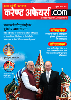 Current Affairscom July 2017 - Hindi