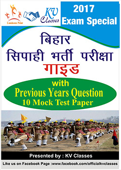 Bihar Police Recruitment Guide with Previous Years Questions 10 Mock Test Papers - Hindi