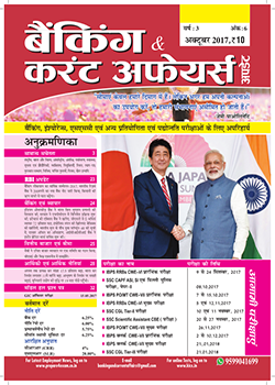 Banking and Current Affairs October 2017 - Hindi