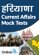 Haryana State Current Affairs - Hindi Medium