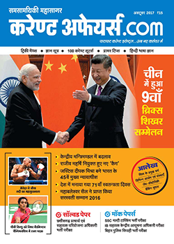 Current Affairscom October 2017 - Hindi
