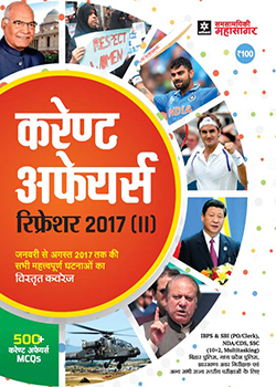 Current Affairs Refresher 2017 - Hindi