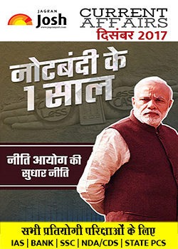 Current Affairs December 2017 - Hindi