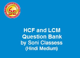 HCF and LCM Question Bank Hindi