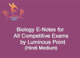 Biology for Competitive Exams - Hindi