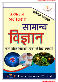 A Gist of NCERT Samanya Vigyan - Hindi