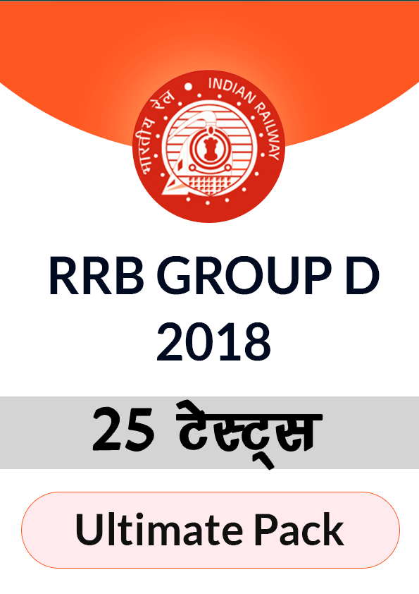 Railway Group D Recruitment 2018 - Ultimate Package - Hindi Medium