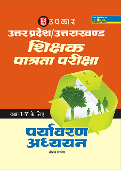 UP/UK TET Environment Studies For (Class I-V) - Hindi