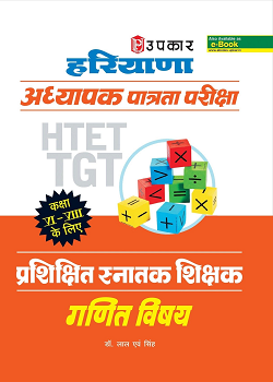 Haryana TET/TGT Mathematics (Anivarya Prashan Patra) Level-2 For (Class-VI-VIII) - Hindi