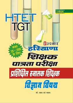 Haryana TET/TGT Science Level-2 For (Class-VI-VIII) - Hindi