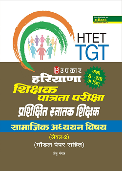 Haryana TET/TGT Social Studies Level-2 for (Class VI-VIII) with Model Papers - Hindi