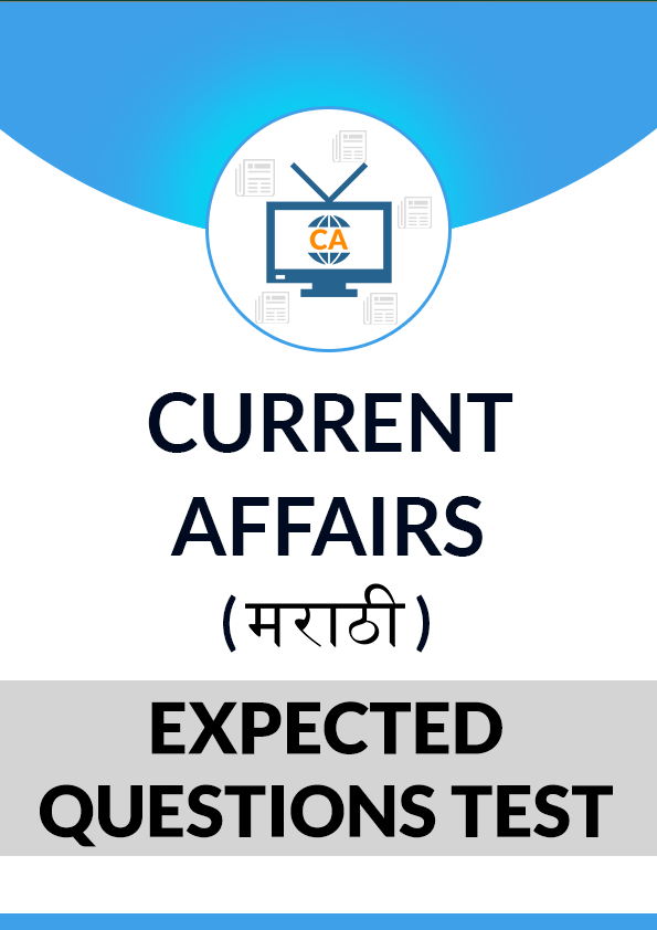 Current Affairs Expected Questions Package - Marathi